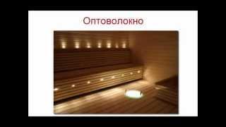 видео светильники в баню