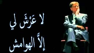 محمود درويش - تنسى كأنك لم تكن