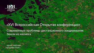 Лекции Школы молодых учёных, Пленарные доклады - Москва, ИКИ РАН, 12 ноября 2018