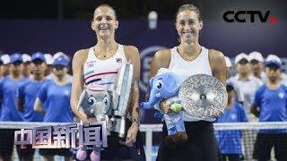 [中国新闻] 郑州网球公开赛落幕 | CCTV中文国际