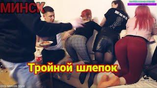 MELLSTROY СНОВА В МИНСКЕ /ТРОЙНОЙ ШЛЕПОК/ ВЫГНАЛ БАБ/#MELSTROY