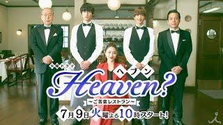 [新ドラマ]『Heaven?~ご苦楽レストラン~』7/9(火)スタート!! 石原さとみがフレンチレストランのオーナー役に!!【TBS】