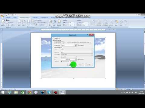 การใส่ภาพพื้นหลังแบบลายน้ำในเอกสาร ด้วยโปรแกรม Microsoft office word 2007