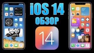 iOS 14 - полный обзор iOS 14! iOS 14 виджеты! Что нового iOS 14? iOS 14 устройства?+ iPadOS 14 обзор