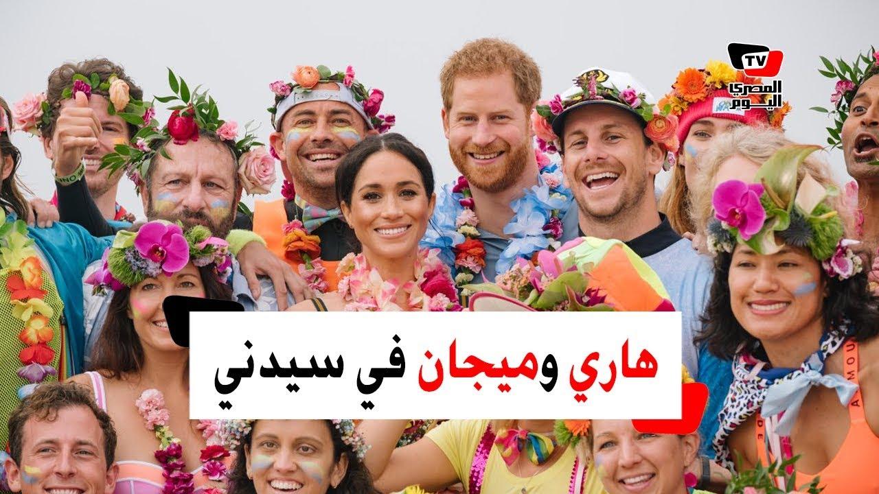 المصري اليوم:حفيد ملكة بريطانيا ودوقة ساسكس يرقصان على أحد شواطئ سيدني