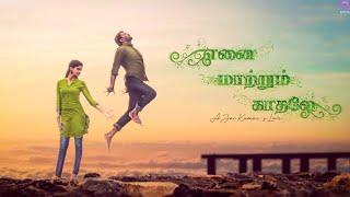 Yennai Maatrum Kadhale | New Tamil Short Film 2020 | Romantic Comedy | By Jai Kumar | Tamil ShortCut
