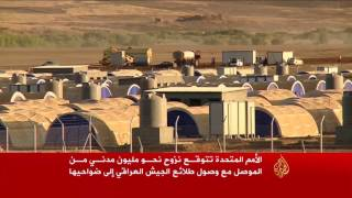 الأمم المتحدة تتوقع نزوح مليون مدني من الموصل