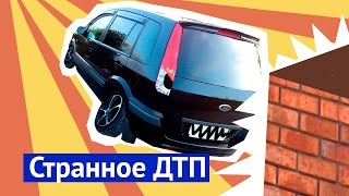 Странное ДТП thumbnail