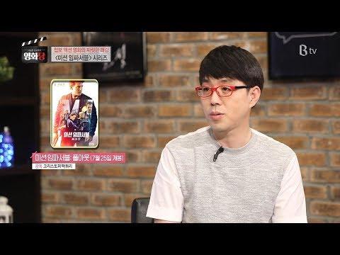 이동진,김중혁의 영화당 #117. 첩보 액션 영화의 짜릿한 쾌감 (미션 임파서블 시리즈)