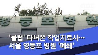 '클럽' 다녀온 작업치료사…서울 영등포 병원 '폐쇄' …