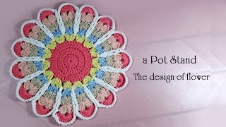 かぎ針編み お花モチーフの編み方 / How To Crochet * The design of a Flowers Motif * Pot Holder / Pot Stand