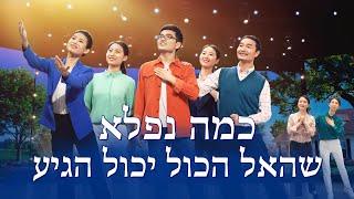 סרטון מזמור מכנסיית האל הכול יכול | 'כמה נפלא שהאל הכול יכול הגיע'