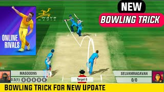 🔥 WCC2 Online Rivals bowling trick !! Win Match Without Give Any Run | A Small Giveaway !!