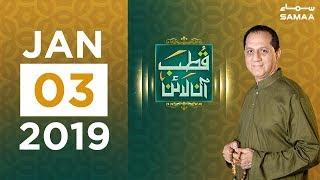 Banjhpan ka ilaj   Qutb Online   SAMAA TV   Bilal Qutb   January 3,2019