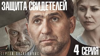 сериал Защита свидетелей / 4 серия
