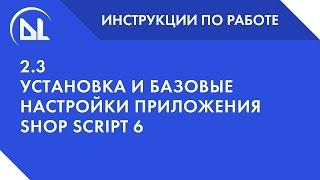 Глобус Интерком-Установка приложения на Android