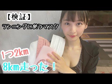 牧野澪菜【検証】ランニングに使うマスクどれが楽なの〜?