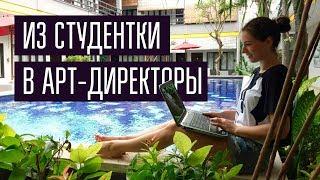 Жизнь после GYM: от социальной стипендии 3500 ₽ до арт-директора с ЗП 88 000 ₽