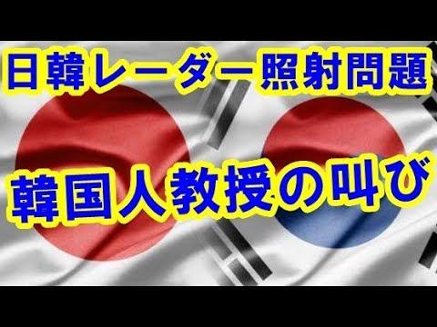「韓国は早く日本に謝罪してくれ」と韓国人教授の叫び このままじゃ北を利するだけだ