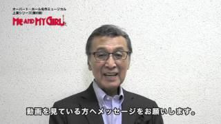 オーバード・ホール名作ミュージカル上演シリーズ第6弾 ミュージカル「...