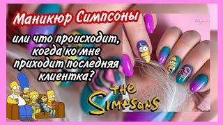 Как нарисовать Гомера и Мардж Симпсон Маникюр Симпсоны Маникюр 2021 Мода ногти весна