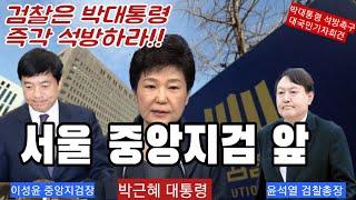 박근혜대통령 석방촉구 대국민 기자회견...서울중앙지검 앞.