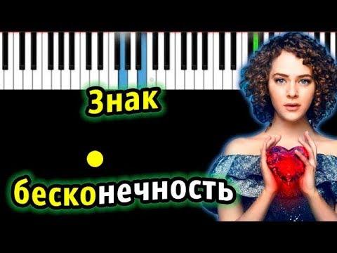 "Знак бесконечность (OST ""Лёд"") | Земфира | Piano_Tutorial | Разбор | КАРАОКЕ | НОТЫ + MIDI"