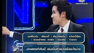Repeat youtube video แฟนพันธุ์แท้ จ้าวยุทธจักร [08-06-2012]