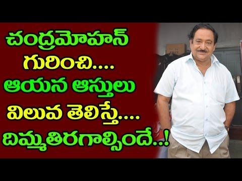 Shocking Assets Of Actor Chandra Mohan || Top Telugu Media