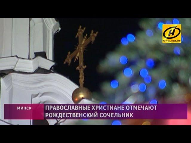 Православный мир готовится встретить Рождество Христово