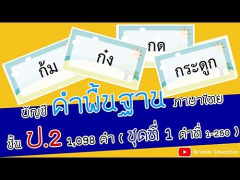 บัญชีคำพื้นฐาน ภาษาไทย ป.2 ชุดที่ 1