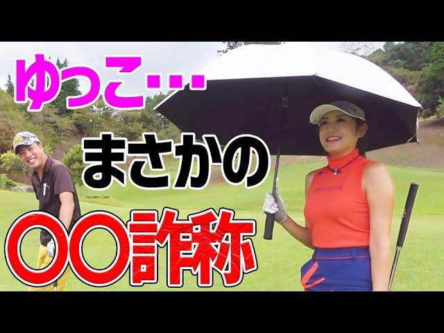 ゆっこのゴルフ詐称にへたっぴ一同驚愕。…_ヤマハの挑戦状④
