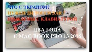 Два года с MacBook pro 13 2016. Что в итоге?