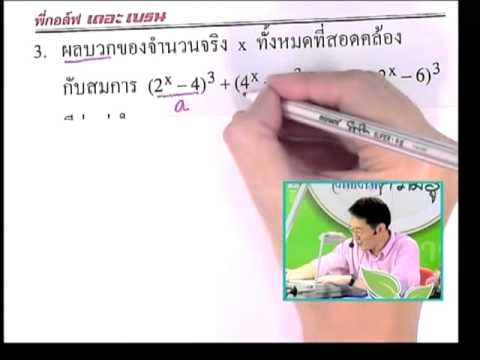 ติวเข้ม PAT 1 คณิตศาสตร์