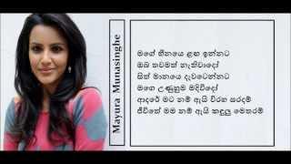 Mage Heenaye - Udaya Sri (Lyrics Display By Mayura Munasinghe)