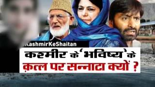 Taal Thok Ke: Why Mehbooba Mufti is silent over the killing of a 12-year-old boy by terrorists?