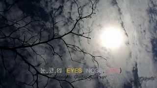 눈,코,입 (EYES, NOSE, LIPS) - (acoustic guitar solo)