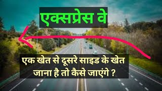 Express Way ! Know About Crossing Rule for People in Express Way
