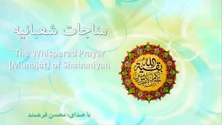 الـمـنـاجـاة الـشـعـبـانـيـة  |  الإمام الحسين عليه السلام  |  بصوت الحاج محسن فرهمند آزاد