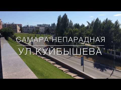 Самара непарадная - ул.Куйбышева | Samara Inside Out - Kuybyshev St