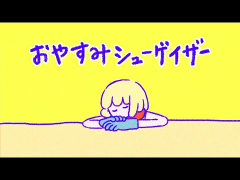 【MV】ポップしなないで「おやすみシューゲイザー」