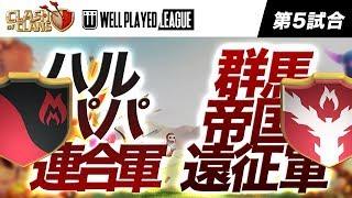 WPL 【第5試合目】ハルパパ連合軍 vs 群馬帝国遠征軍
