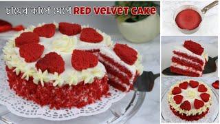 চায়ের কাপে মেপে সসপ্যানে ভেলেন্টাইনস ডের রেড ভেলভেট কেক (বালি/স্ট্যান্ড/বিটার ছাড়া)| Red Velvet Cake