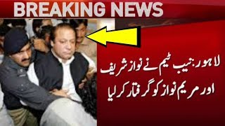 Finally Nawaz Sharif and Maryam Nawaz arrested from Lahore International Airport