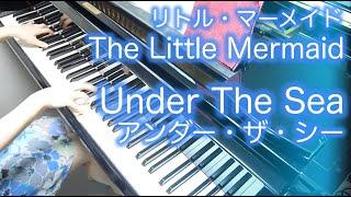 【 The Little Mermaid リトル・マーメイド 】 Under The Sea アンダー・ザ・シー 【 Piano ピアノ 】 thumbnail
