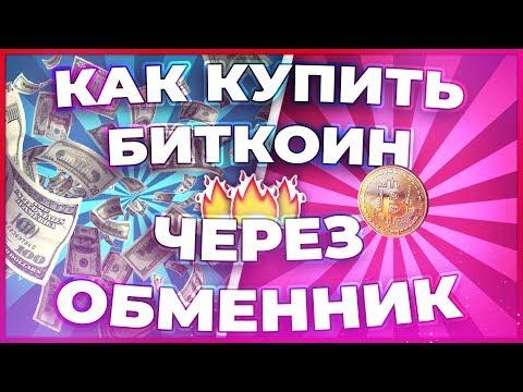Как Купить Биткоин С Банковской Карты | Пополнение Bitcoin Кошелька С Яндекс, Киви