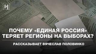 Почему «Единая Россия» теряет регионы на выборах?