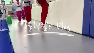 블랙벨트태권도장10월 VLOG-6탄