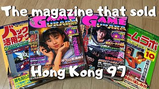 Game Urara: the magazine that …
