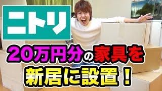 【20万円分】ニトリで大量買いした家具を新居に設置してくぞ!